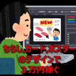ポストカード、ちらし、広告、ポスターをつくって10万円稼ぐ