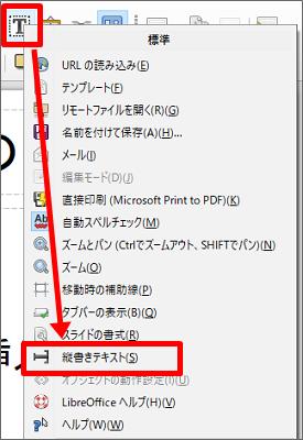 Libre Office の文字を縦書きにする