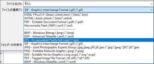 リブレオフィスでファイルの種類をPDF、EPS、JPG、PNG形式を選択する