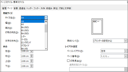 Libre Office Writerで用紙サイズを設定する