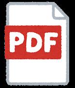 PDF形式でデザインを納品