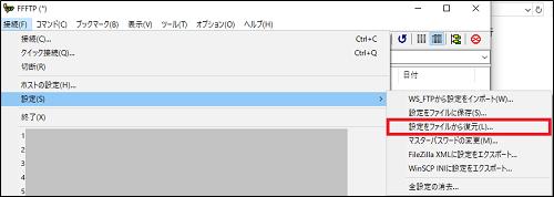 別のパソコンのFFFTPの設定をコピペして使う。