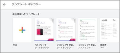 無料のワープロソフトGoogeドキュメントを開く