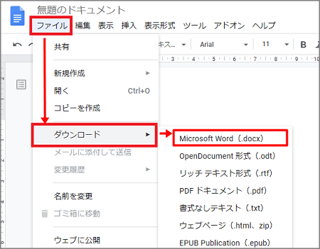 Googleドキュメントで作成したワードファイルを保存する手順