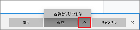 Googleドキュメントで作成したワードファイルの保存先を選択する。