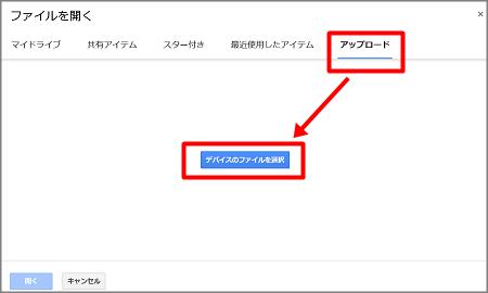 ファイルを選択し、ワードファイルをGoogleドキュメントで開く手順