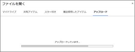 パソコン内のワードファイルをアップロードし、Googleドキュメントで開く